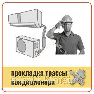 Монтаж кондиционеров (сплит систем) В ДВА ЭТАПА