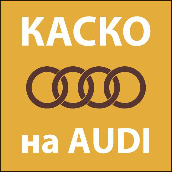 КАСКО на Audi