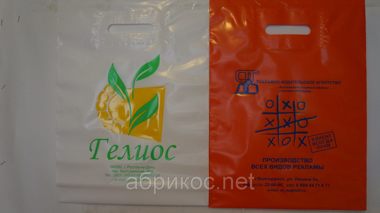 Пакет полиэтиленновый с логотипом