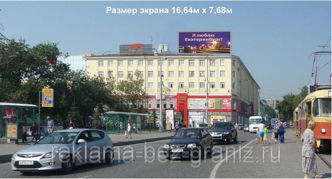 Экран на улЛенина 24 8