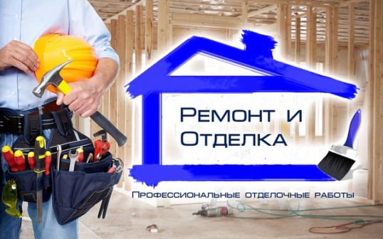 Ремонт и Отделка квартир / ОФисов / Загородных домов