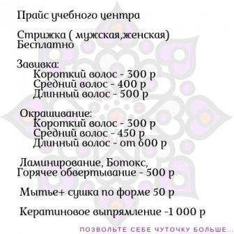 СТРИЖКИ