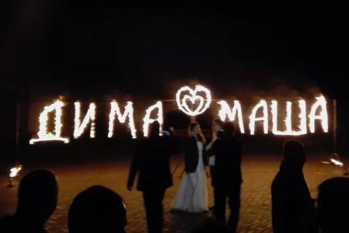 Подарок на свадьбу: Огненная надпись!