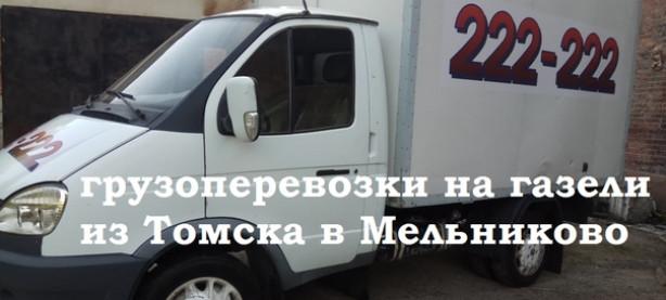 Услуги газелей в Томске 222-222 грузовое такси с грузчиками.