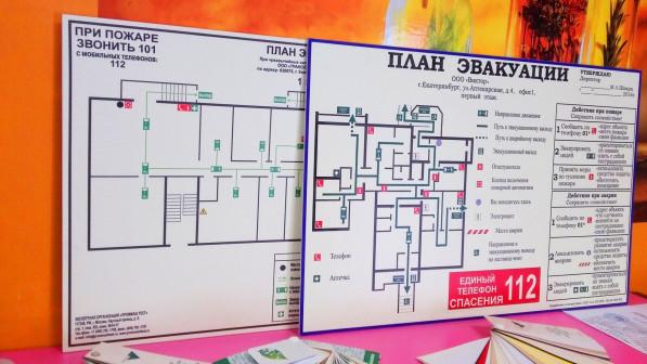 Печать планов эвакуации А2