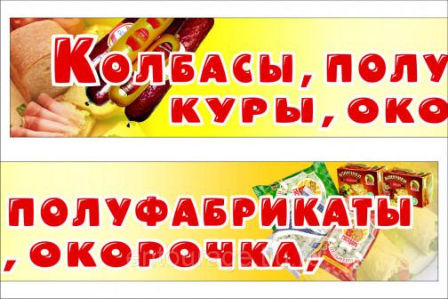 Баннерная наружная реклама