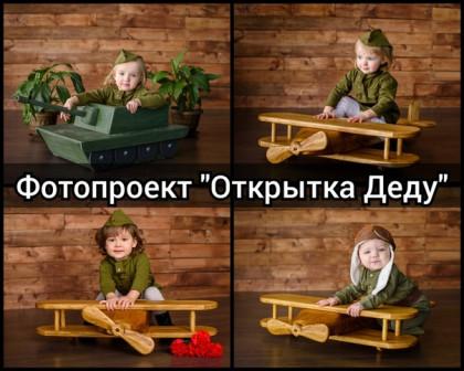 Фотопроект Ко Дню Защитника Отечества