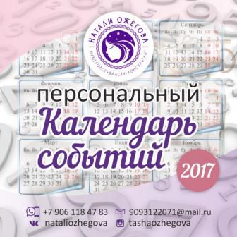 Твой Личный Календарь на год.