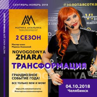 Мастер-класс Марины Ананьиной NOVOGODNYA ZHARA 2 сезон - трансформация!