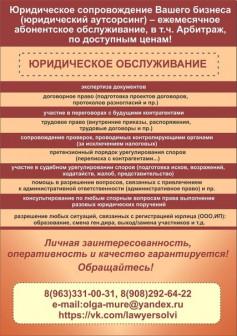 Услуги юриста (юридический аутсорсинг)