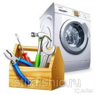 Ремонт стиральных машин Краснодар Мастер