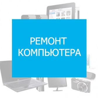 ремонт компьютеров,телефонов,планшетов,ноутбуков