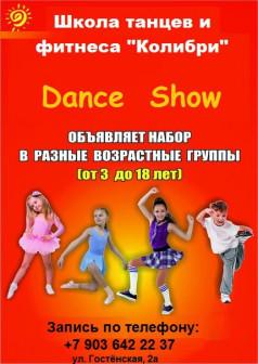 Dance Show - эстрадные танцы для детей и взрослых.