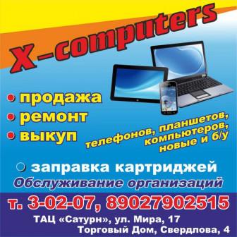 Ремонт компьютеров, ноутбуков, телефонов.
