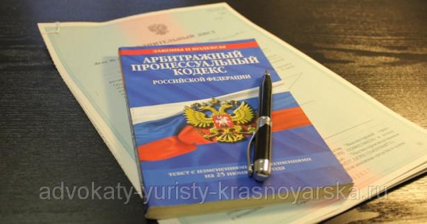 Арбитражная жалоба в Красноярске