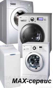 Срочный ремонт стиральных машин с гарантией в Новосибирске
