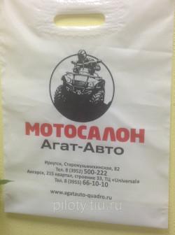 Печать на пакетах (пакет с логотипом)