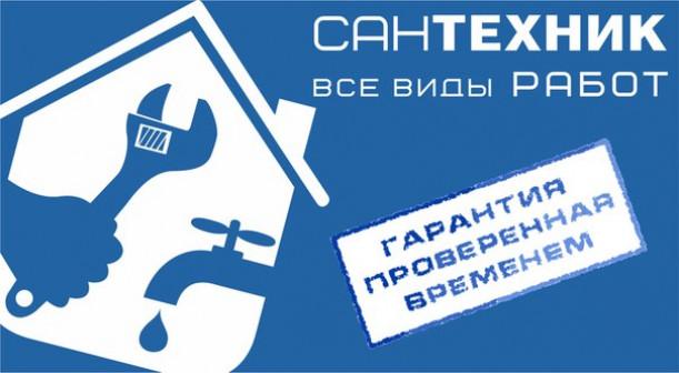 Сантехник Новосибирск