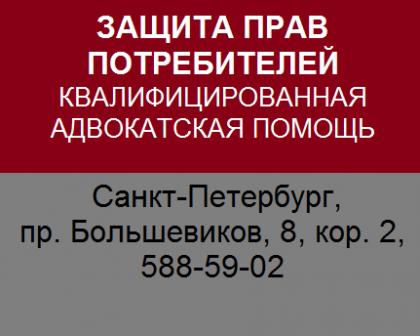 Защита прав потребителей, составление претензий, жалоб, представительство в суде