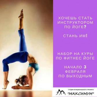 Курсы для инструкторов по фитнес йоге