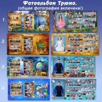 Выпускные книги для детских садов, 4,9 и 11 классов.