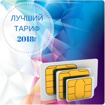 Лучший тариф 2018г. Разговорный БЕЗЛИМИТ SIM-Карта/Сим