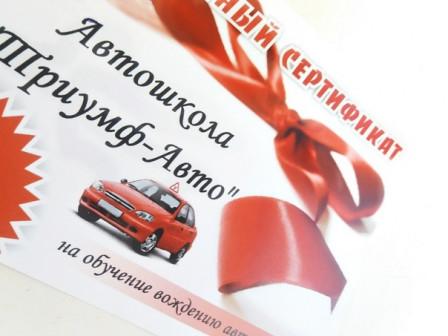 Подарочный сертификат Триумф-Авто