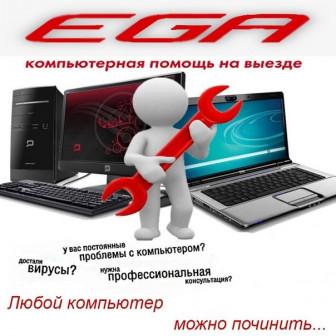 Ремонт и абонентское обслуживание Компьютеров