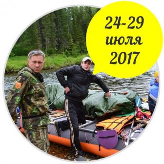 Сплав - рыбалка по р.Берёзовая (Северный Урал)