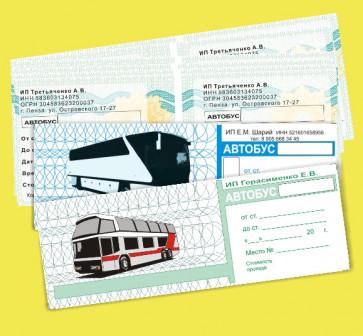 Бланк Билет на междугородний автобус