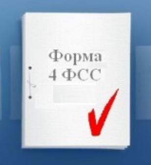 Отчет в ФСС РФ по форме 4 ФСС