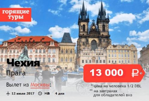 Горяший тур в Чехию