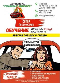 Обучение водителей категории В