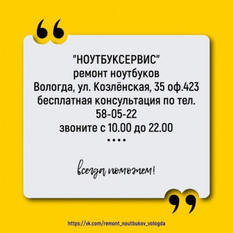 Ремонт ноутбуков в Вологде