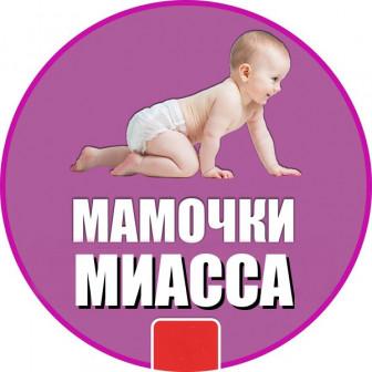 Реклама в группе Мамочки Миасса