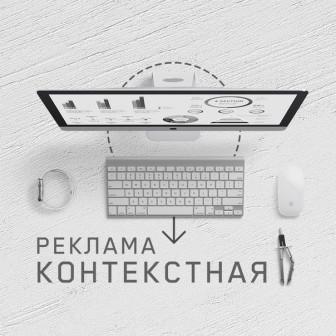 Контекстная реклама в поисковой системе Яндекс Директ и Google AdWords.