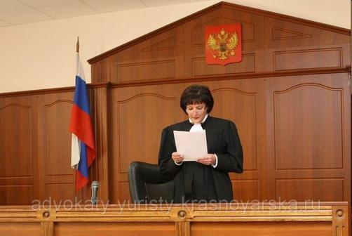 Адвокат предприятия в Красноярске