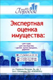 Центр недвижимости Городок