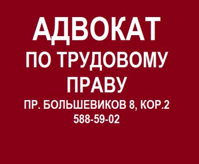 Трудовые споры, восстановление на работе, все районы, в том числе, Невский и Красногвардейский