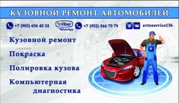 Ремонт и обслуживание автомобилей в Воронеже