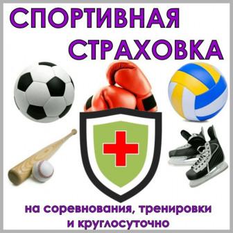 Страхование спортсменов любых возрастов, для занятий спортом, участия в соревнованиях и сдачи норм