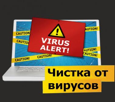 Удаление, чистка вирусов. Кемерово
