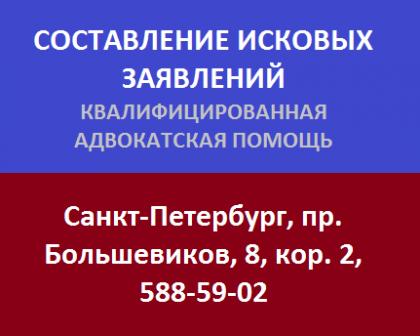 Юридическая помощь, юриста, исковое заявление в суды, все районы, в том числе, Невский и Красногвар