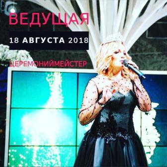ВЕДУЩАЯ 18 АВГУСТА 2018