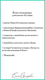 Бизнес консультация