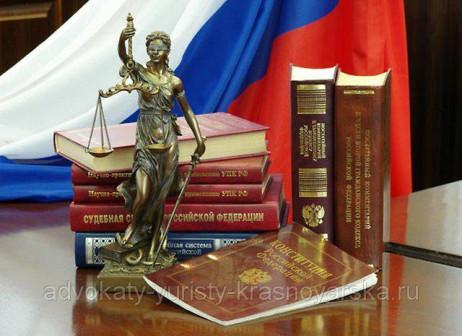Юрист арбитражный суд в Красноярске