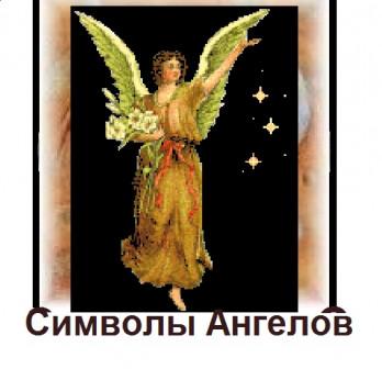 Настройка на символы Ангелов.