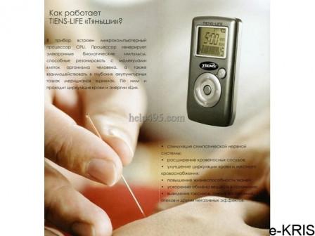 Электромассажный прибор TIENS LIFE Тяньши