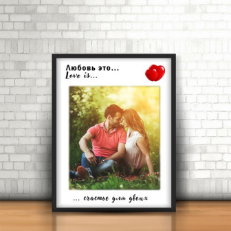 Фото в стиле Love is...  СКИДКА 14