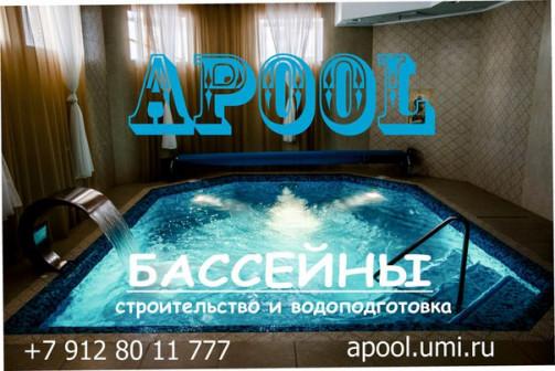 Профессиональное и комплексное строительство бассейнов в Челябинске и Челябинской области.Поставка